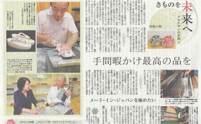 京都新聞マンスリー連載 「きものを未来へ」〜アルチザンの手技〜 10回目 <SACRA(和小物さくら)>