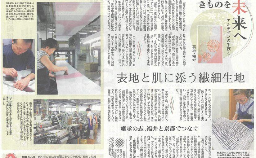 京都新聞連載企画「きものを未来へ〜アルチザンの手技〜」11回目<浅見(あさみ)>