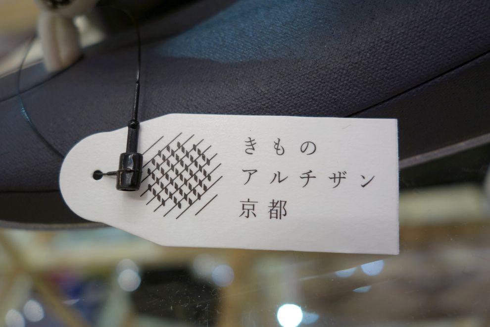 きものアルチザン京都 プレイキモノ playkimono