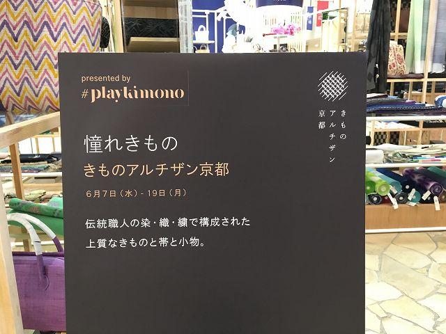 阪急うめだ本店 プレイキモノ playkimono
